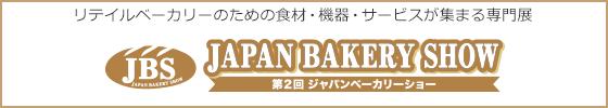 第2回 ジャパンベーカリーショー