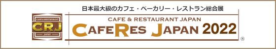 CAFERES JAPAN2020