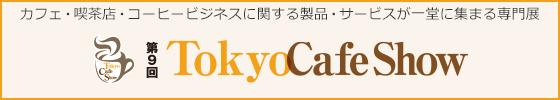 第9回 Tokyo Cafe Show