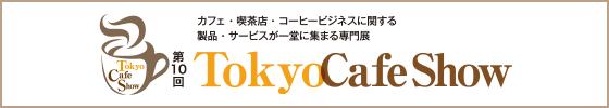 第10回 Tokyo Cafe Show