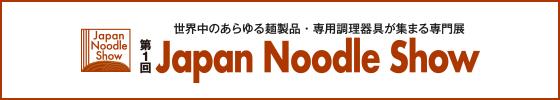 第1回 Japan Noodle Show