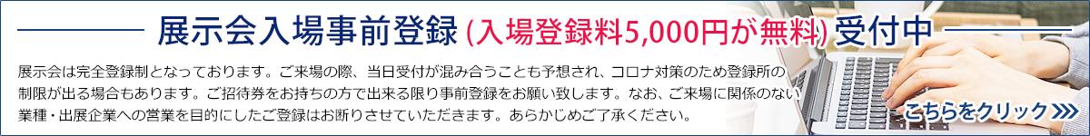 展示会入場事前登録(入場登録料5,000円が無料)受付中