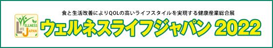 ウェルネスライフジャパン2022