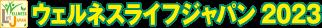 ウェルネスライフジャパン